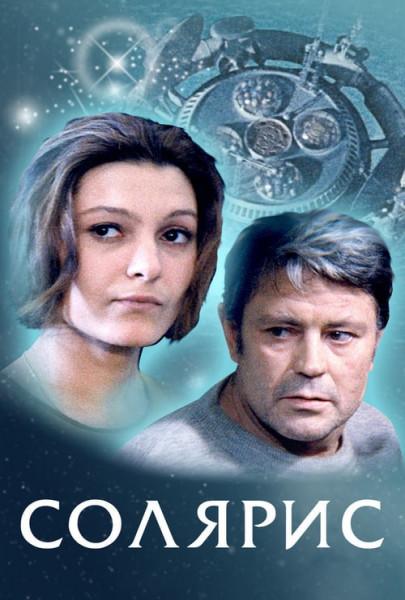 Solaris 1 (1972)