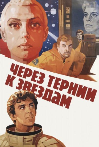 La Mujer Humanoide (1980)
