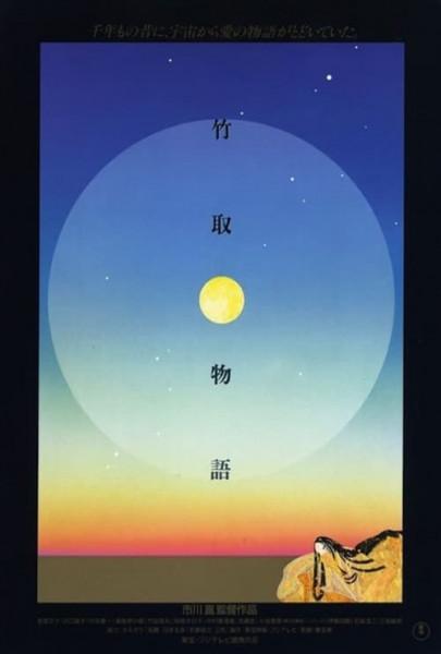 La princesa de la luna (1987)