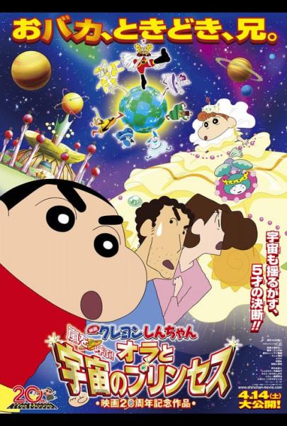 Shin Chan y La Princesa del Espacio (2012)