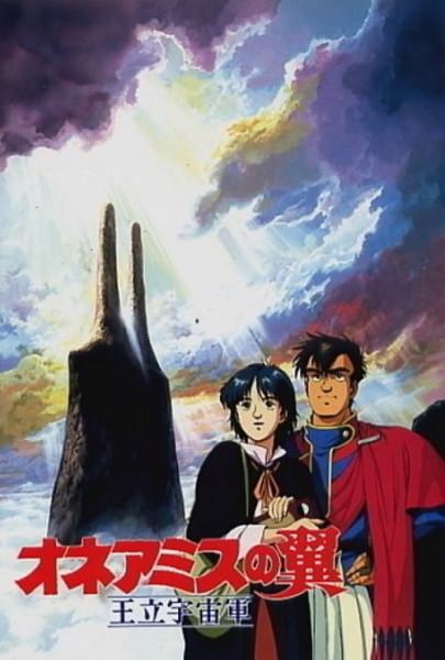 Royal Space Force: Wings of Honneamise (1987)