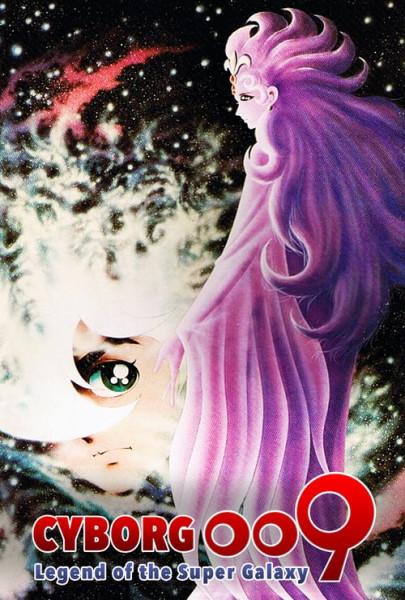 Cyborg 009: La leyenda de la supergalaxia (1980)