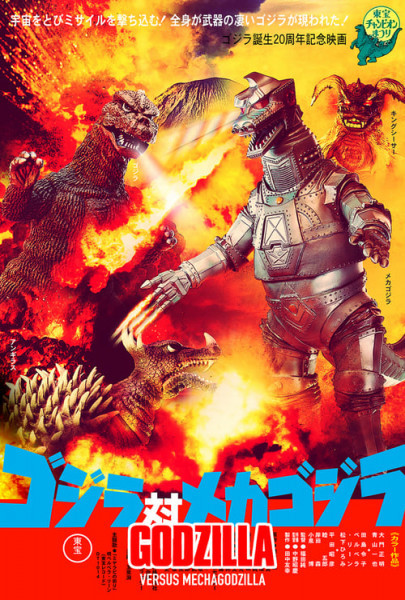 Godzilla contra Cibergodzilla, máquina de destrucción (1974)