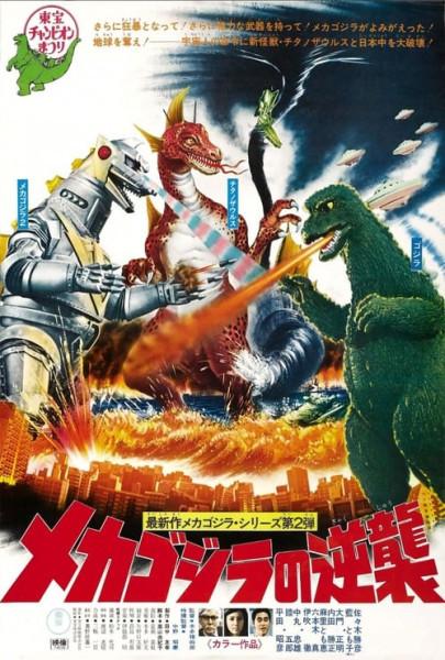 Godzilla contra Mechagodzilla (1975)