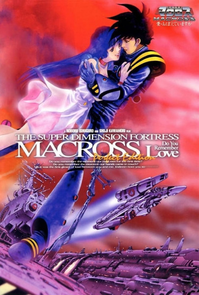 Macross: ¿Recuerdas el amor? (1984)